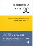 演習国際私法 CASE30