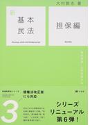 新基本民法 3 担保編