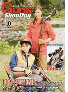 ガンズ・アンド・シューティング 銃・射撃・狩猟の専門誌 Vol.10(2016年秋号)