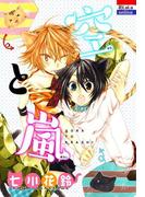空と嵐(1)(花とゆめコミックス)