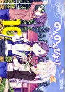 のんのんびより 10 (MFコミックスアライブシリーズ)