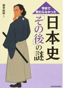 学校で教わらなかった日本史「その後」の謎