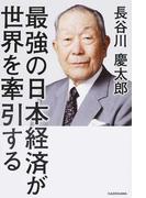 最強の日本経済が世界を牽引する