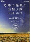奇跡の絶景に出会う旅九州・山口 立寄りグルメ&遊スポット充実!全60景175スポット