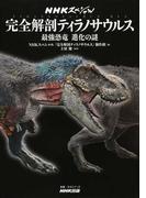 完全解剖ティラノサウルス 最強恐竜進化の謎