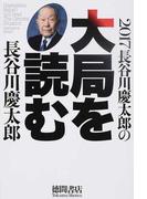 長谷川慶太郎の大局を読む 2017