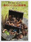 森のたからもの探検帳 拾う!飾る!楽しむ!