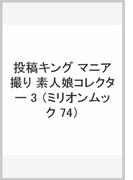 投稿キング マニア撮り 素人娘コレクター 3