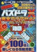 3DSゲーム徹底攻略ガイド パズドラクロスを完全クリアせよ! 緊急特集!