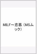 MILF~恋慕