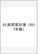 25 実用家計簿