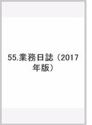 55 業務日誌