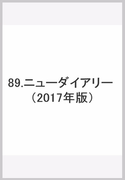 89 ニューダイアリー