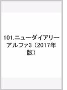 101 ニューダイアリーアルファ3