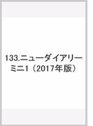 133 ニューダイアリーミニ1