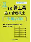 1級管工事施工管理技士実地試験 平成28年度版