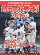 埼玉高校野球グラフ SAITAMA GRAPHIC Vol41(2016) 第98回全国高校野球選手権埼玉大会