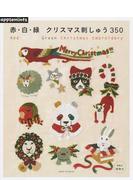 赤・白・緑クリスマス刺しゅう350