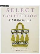 かぎ針編みのバッグ SELECT COLLECTION