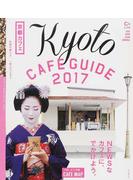 京都カフェ 2017 NEWSなカフェに、でかけよう。
