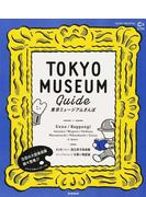 東京ミュージアムさんぽ アートを探して街へ。