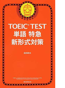 TOEIC TEST単語特急新形式対策