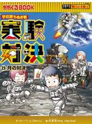 実験対決 23 学校勝ちぬき戦 科学実験対決漫画 (かがくるBOOK)