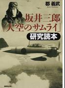 坂井三郎「大空のサムライ」研究読本 新装版