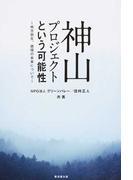 神山プロジェクトという可能性 地方創生、循環の未来について