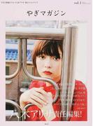 やぎマガジン vol.1(2016Summer Issue)