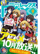 Comic REX (コミック レックス) 2016年9月号(REX COMICS)
