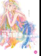 藤田貴美作品集 (1) 純情闘争(幻冬舎コミックス漫画文庫)