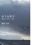 おうみ草子―湖国の人と暮らし、風土