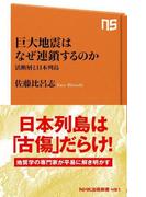 巨大地震はなぜ連鎖するのか 活断層と日本列島(NHK出版新書)