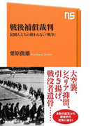 戦後補償裁判 民間人たちの終わらない「戦争」(NHK出版新書)