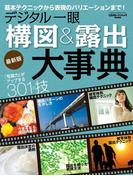 デジタル一眼構図&露出大事典 最新版(Gakken camera mook)
