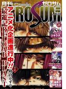 Comic ZERO-SUM (コミック ゼロサム) 2016年9月号