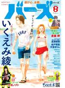 コミックバーズ 2016年08月号(バーズコミックス)