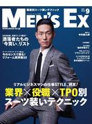 MEN'S EX 2016年9月号