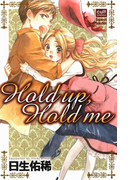 Hold up,Hold me(1)(絶対恋愛Sweet)