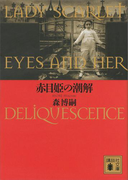 赤目姫の潮解 LADY SCARLET EYES AND HER DELIQUESCENCE