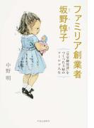 ファミリア創業者坂野惇子 「皇室御用達」をつくった主婦のソーレツ人生