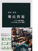 難民問題 イスラム圏の動揺、EUの苦悩、日本の課題
