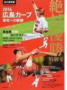 2016広島カープ栄光への軌跡 絶対優勝特別号 永久保存版