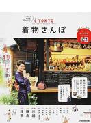 """TOKYO着物さんぽ レンタルでお気軽""""着物ガール"""""""
