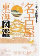 ニッポンを解剖する!名古屋東海図鑑