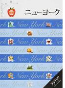 ニューヨーク 2016