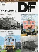 鉄道車輌ディテール・ファイル 020 ED11とED14
