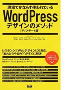 現場でかならず使われているWordPressデザインのメソッド アップデート版