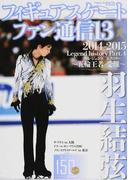 フィギュアスケートファン通信 13 羽生結弦2014→2015Legend history Part.4〜五輪王者の受難〜